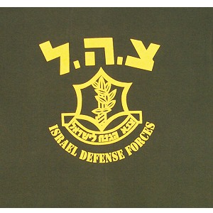 israeli-defense-forces-idf-t-shirt